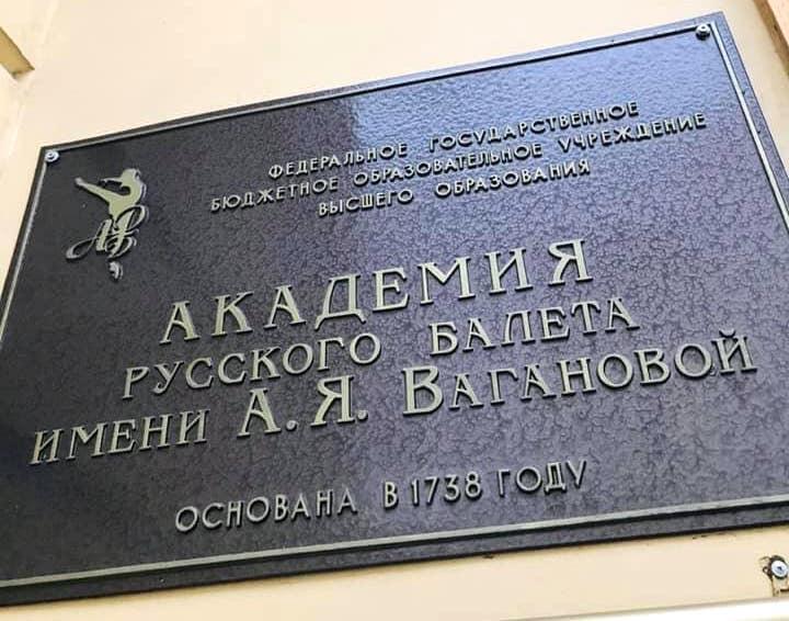 Plaque entrée Vaganova